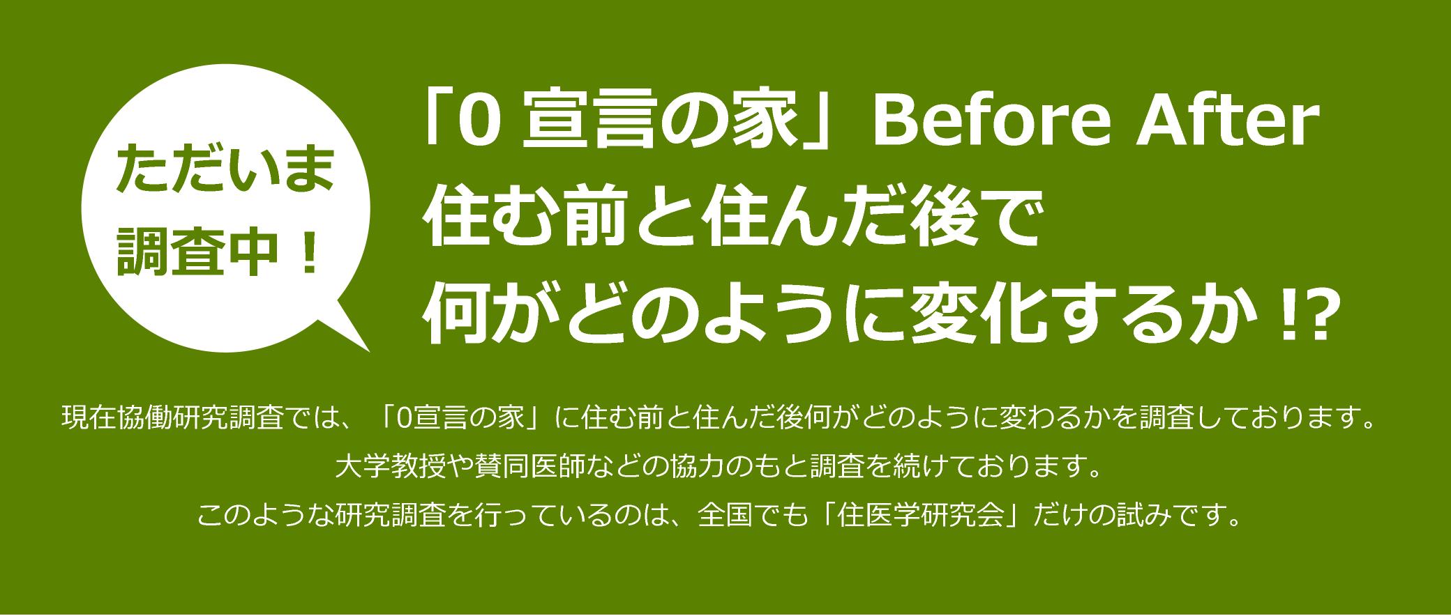 「0宣言の家」Before After|住む前と住んだ後で何がどのように変化するか!?
