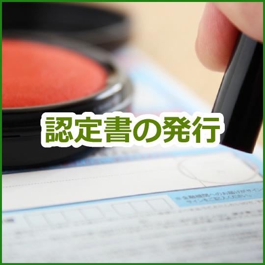 認定証の発行