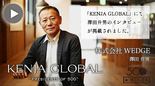「賢者グローバル」の取材を受けました